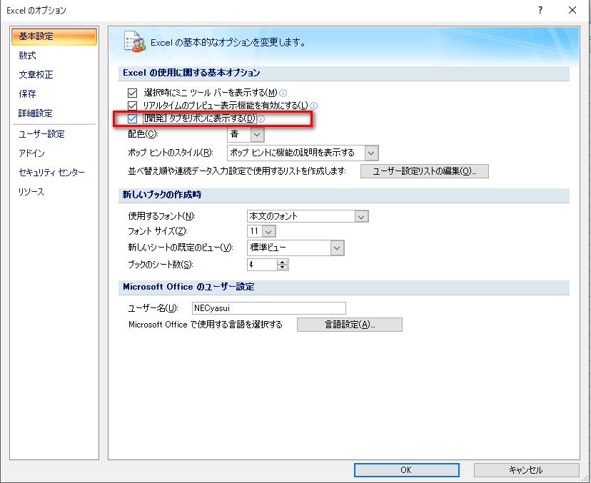 エクセル2007の開発タブ設置方法
