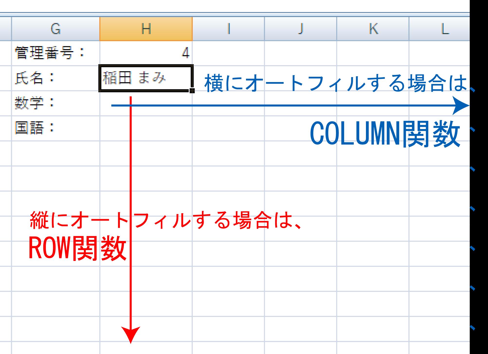 vlookup関数のオートフィルとROW関数COLUMN関数の方向