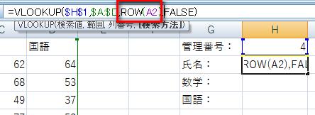 vlookup関数にROW関数を用いてオートフィルを行う準備