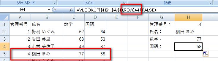 vlookup関数にROW関数を用いてオートフィルを行った
