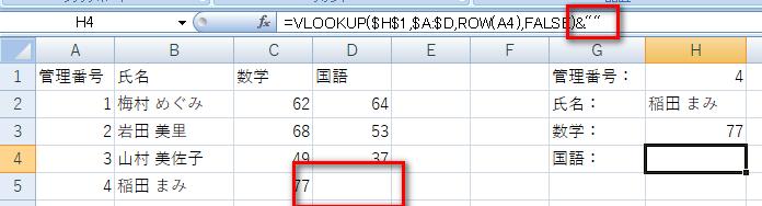 """&"""""""" で簡単にvlookup関数で0が呼び出されるのを防止できる"""