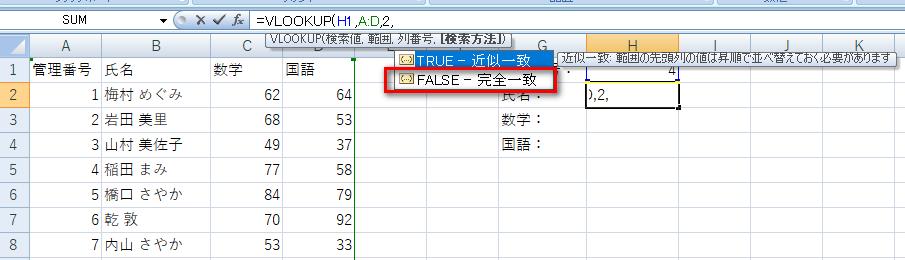 vlookup関数においてTRUEとFALSEのどちらを選択すべきか