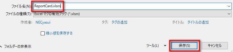 ファイル名の確認と保存