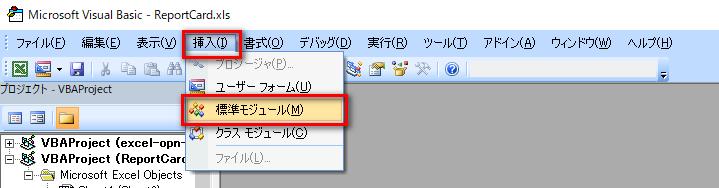 標準モジュールの挿入方法