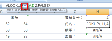 vlookup関数の検索値の絶対参照化