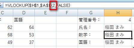 vlookup関数のオートフィルと列番号の書き方