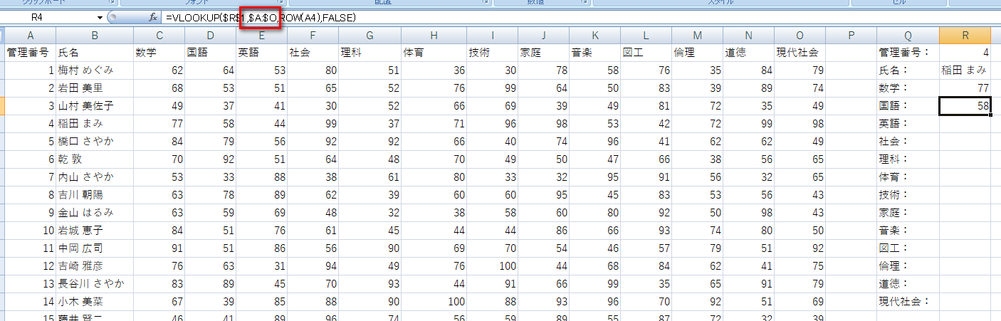 抽出すべきデータが多い出力書式でオートフィルを行う