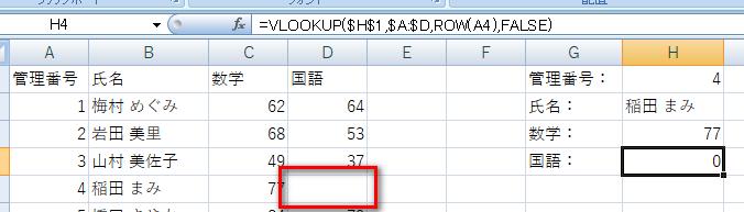 データベースに含まれる空白をvlookupで呼び出すと0が表示されてしまう