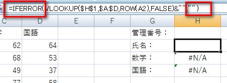 iferror関数を用いたvlookup関数の検索値が空白の場合のエラー回避法