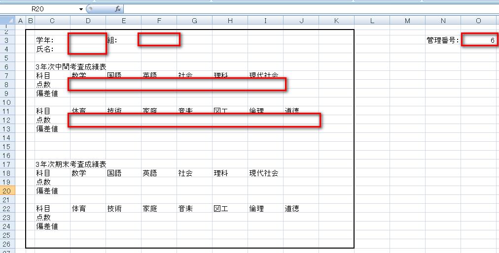 データの入力箇所一覧です。