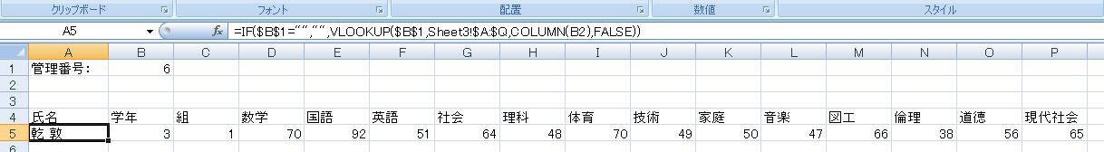 計算用シートのデータ形式です。