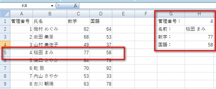 検索値を変更すると、vlookup関数で呼び出されたデータも変更される
