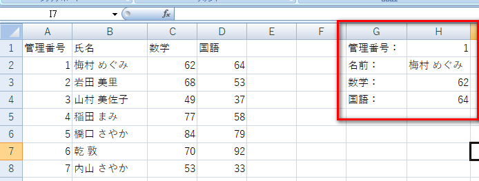 vlookup関数を使ったフォーマット(出力書式)