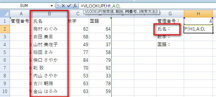 vlookup関数における列番号の指定方法