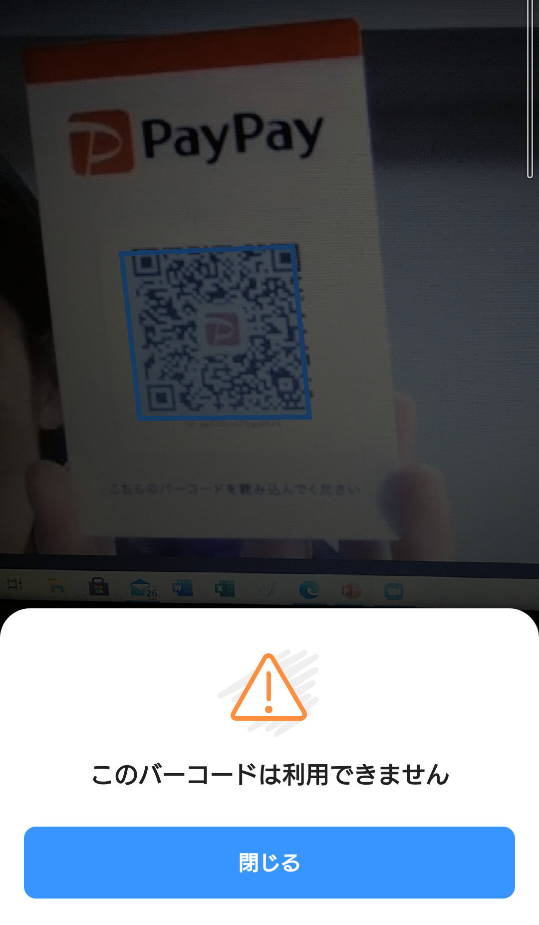 barcode reading
