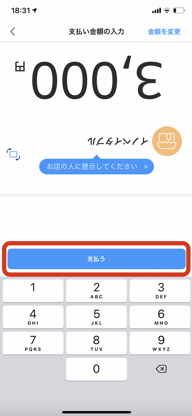 confirm_payment